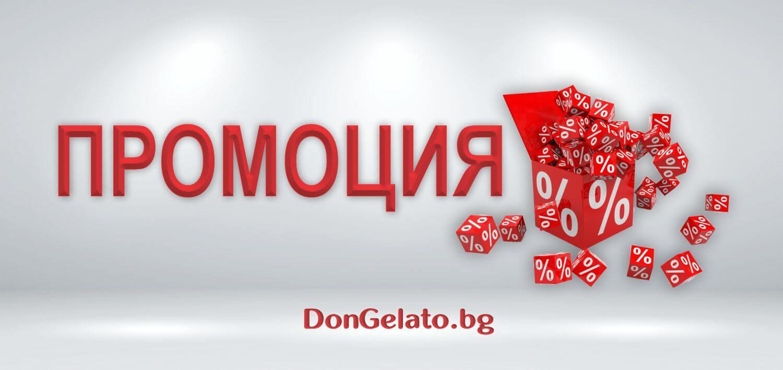 Продуктови промоции Дон Джелато
