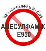 Без Ацесулфам-К
