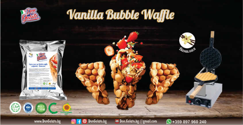 Суха смес за гофрети Bubble Waffle – ВАНИЛИЯ Дон Джелато